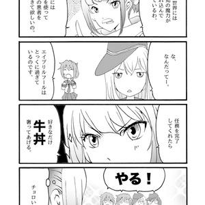 Tsubasa Kitchen Extra Report II だいろくくえすと