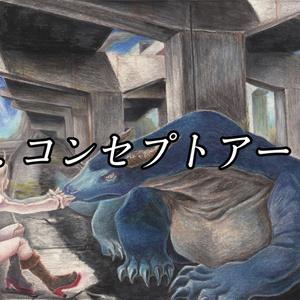 「竜殺しの自動人形」原画イラスト B5サイズ