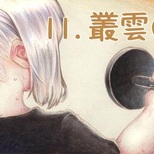 「叢雲ちゃん★だいえっと」原画②