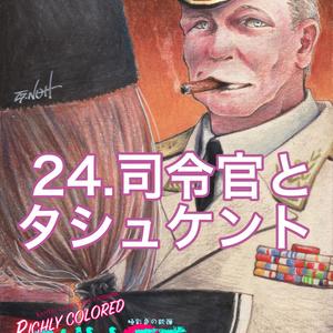 「極彩色の銃弾」原画(4)