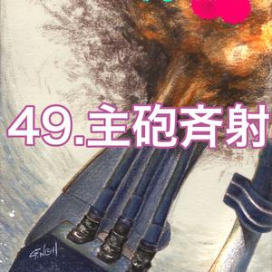 「極彩色の銃弾」原画(7)