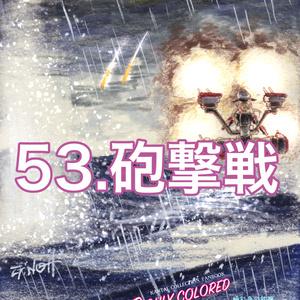 「極彩色の銃弾」原画(8)
