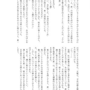 【平コ前提中新】修学旅行の夜 trois【匿名発送】