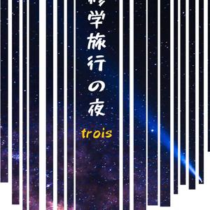 【平コ前提中新】修学旅行の夜 trois