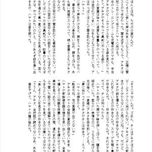 夢のおわりに【匿名発送】