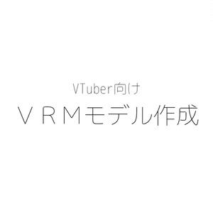 【受注生産】VRMモデル作成
