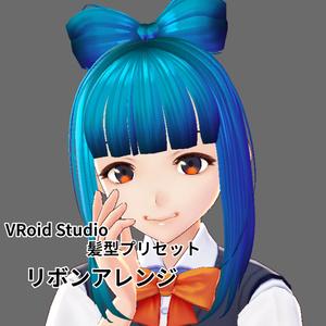 VRoid Studio 髪型プリセット リボンアレンジ