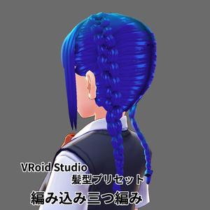 VRoid Studio 髪型プリセット 編み込み三つ編み