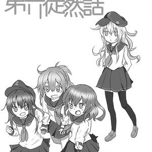 KinoCollabo 既刊詰め合わせセット(艦これのみ)