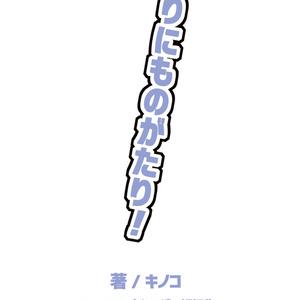 KinoCollabo 既刊詰め合わせセット(ほぼ全部)