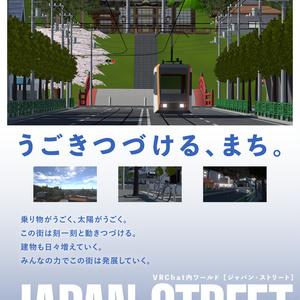 VRChatワールド「Japan Street」ポスター