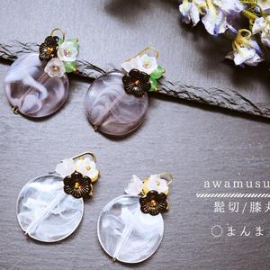 源氏の耳飾り