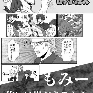 【合同誌】グラディオロックフェス
