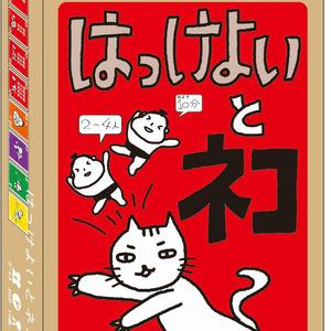 はっけよいとネコ+はぁって言うゲーム