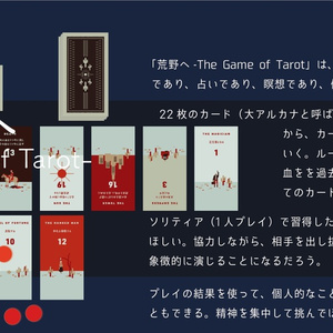 荒野へ -The Game of Tarot-