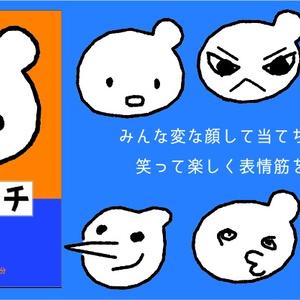 変顔マッチ