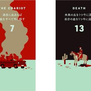 荒野へ -The Game of Tarot-