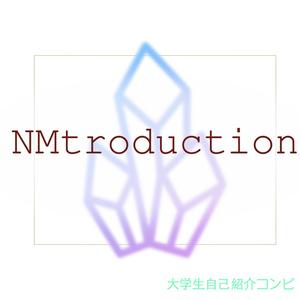 NMtroduction - 大学生自己紹介コンピ