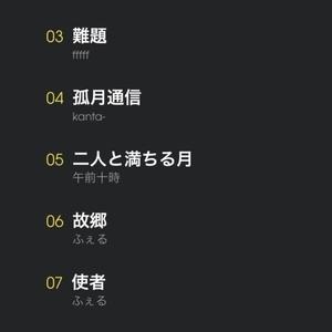 北大DTMサークル 「かぐにゃ姫」