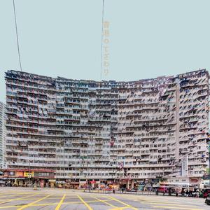 香港のてざわり