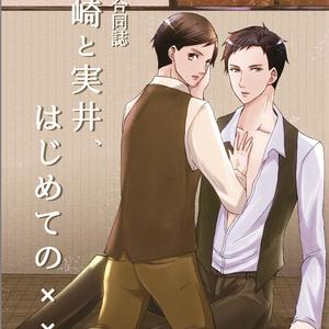田崎と実井、 はじめての××(クリックポスト)