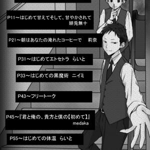 田崎と実井、はじめての✕✕
