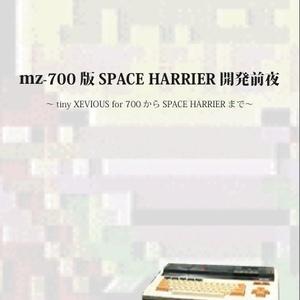 SPACE_HARRIER_開発前夜(資料等なし版)