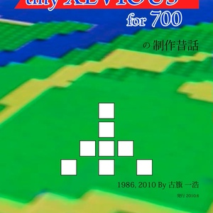 tiny XEVIOUS for 700の制作昔話