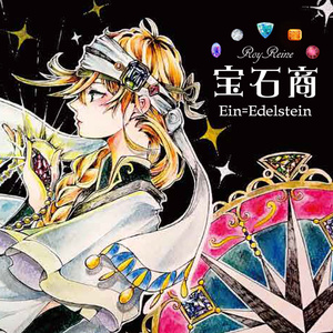 1st mini album「宝石商 Ein=Edelstein」