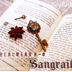 """""""百合と共に眠る真実"""" 第一章「Sangrail」"""