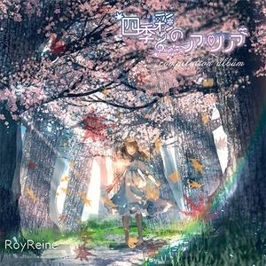 コンピレーションアルバム「四季彩のアリア」