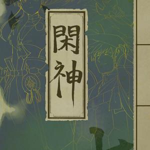 【閑神】第六、七話