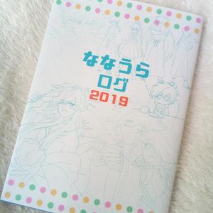 ななうらログ2019