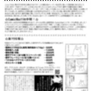 海泉丼通信【フリーペーパー】