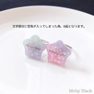 △B品送料無料△【Melancholic】Twinkle Starリング
