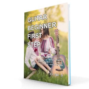 ギター初心者向け無料テキスト「GUITAR BEGINNER FIRST STEP」