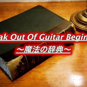 『Break Out Of Guitar Beginner 〜魔法の辞典〜』参加申し込み