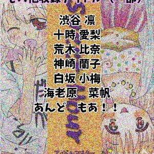 アイドルマスターシンデレラガールズイラスト本「Sweet Hour」