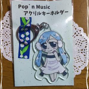 pop`nmusicアクリルキーホルダー