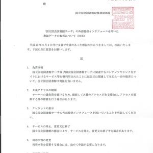 司書のこぁちゃん(蔵書管理ソフトウェア) Ver.6.1
