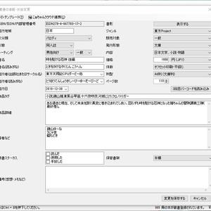 司書のこぁちゃん Ver.6.2 ⇒ Ver.7.0アップデーター