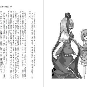 小説 鍵山雛の野望 玖