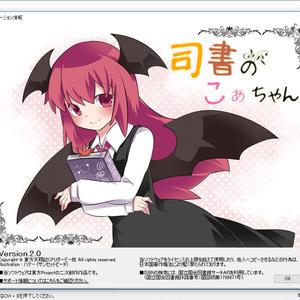 司書のこぁちゃん(蔵書管理ソフトウェア) Ver.2.2