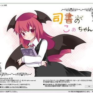 司書のこぁちゃん(蔵書管理ソフトウェア) Ver.4.0