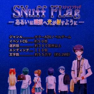 【本編】SNuff FLag - あるいは睡蓮へ光が射すように - 製品版(Windows対応・日本語テキスト)