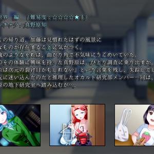 【本編】SNuff FLag - あるいは睡蓮へ光が射すように - 製品版(Windows)