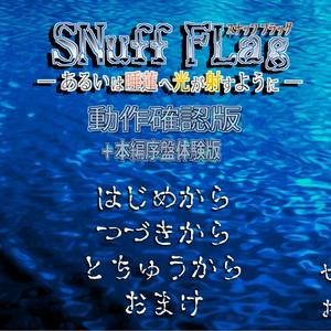 【番外編】SNuff FLag - あるいは睡蓮へ光が射すように - 動作確認版+本編序盤体験版 Ver.2.1