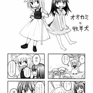 牧場生活(4コマ漫画)