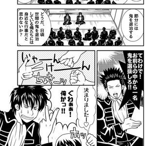 【×】ペタペタ真選組