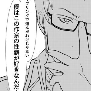 【×】ズルズル真選組